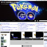 ポケモンGO攻略まとめ速報!!