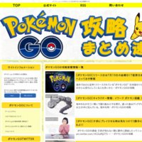 ポケモン go の攻略まとめ速報