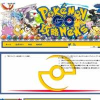 ポケモンGO攻略ニュース pokemonGO攻略・速報